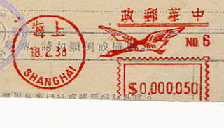 China stamp type DA1.jpg