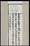 Chinese-Japanese Pulse Image chart; Inverted Lotus pulse Wellcome L0039574.jpg