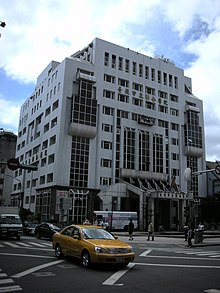 Chinese Medicine Branch, Taipei City Hospital 20080805a.jpg
