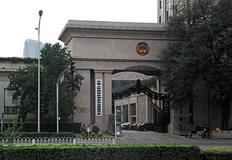 Chinese People's Political Consultative Conference - Building of the National Committee of the Chinese People's Political Consultative Conference