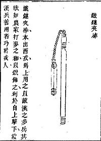 Chinese flail 1.jpg