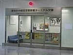 Chubu Airport Police Station Terminal Koban.JPG