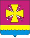 Coat of Arms of Dinskoy rayon (Krasnodar krai).png