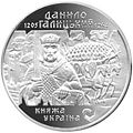 Coin of Ukraine Dan gal R.jpg