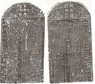 Kaifeng Jews - Ink rubbings of the 1489 stele (left) and 1512 stele (right)