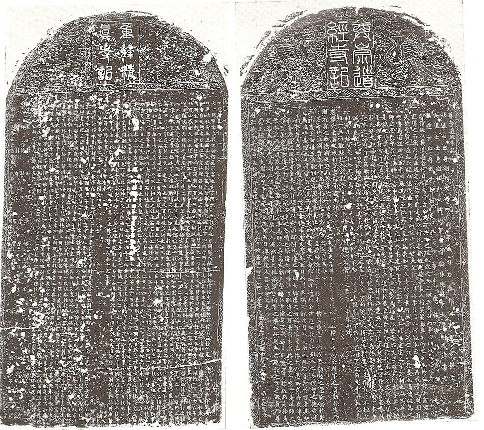 Composite kaifeng stone inscriptions-1-.JPG