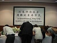 Condolence desk of Manila Hostage Crisis 2010-08-26 @ Mong Kok Community Hall.jpg