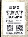 Cosmed Baifu Store e-invoice 20160502 face.jpg