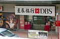DBS Branch Hong Kong.jpg