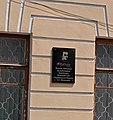 DSC 0483 Меморіальна дошка на честь перебування поета Т.Г. Шевченка в м. Дубно.jpg