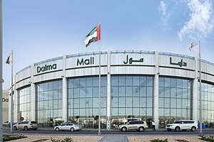 Dalma Mall - Image: Dalma Exterior
