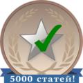Decent Article medal 5000 v1.png
