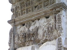 Detail from Arch of Titus.jpg