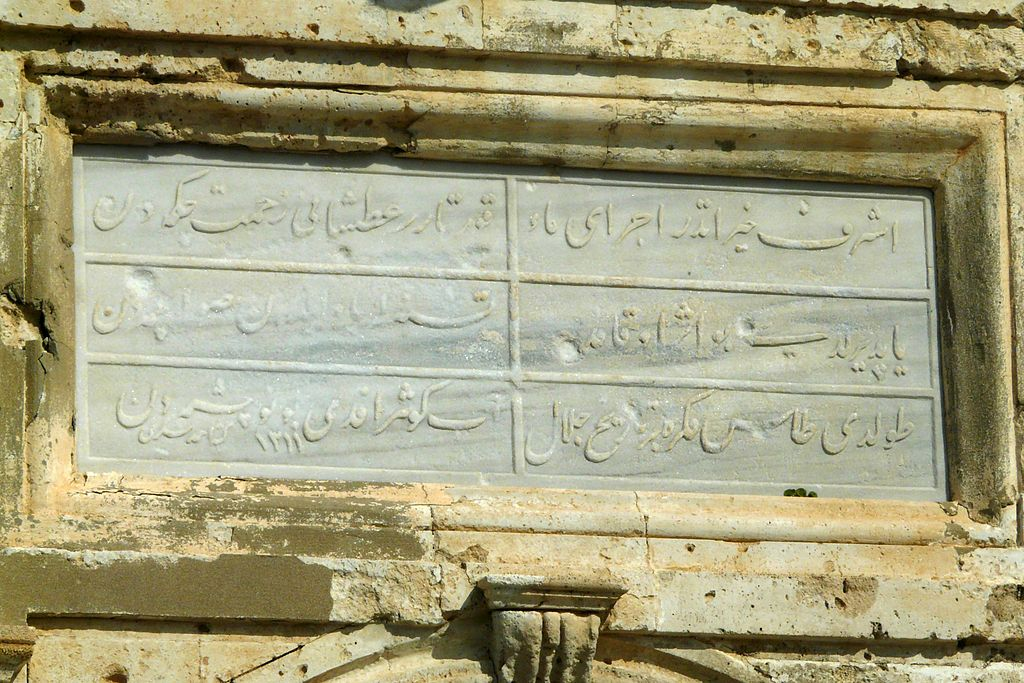 Details of Chania mosque (2)