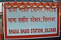 Display Board of Bhasa Shahid Station, Silchar - DSC 4244.jpg