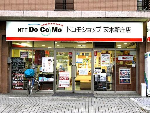 DoCoMo Shop Ibaraki-Shinjo