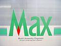 E1 Max logo M1 Omiya 20031202.JPG