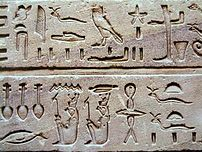Egyptian hieroglyphics from the Ptolemaic Temple of Kom Ombo preserve written norms that date from the Middle Kingdom of Egypt, a thousand years earlier.