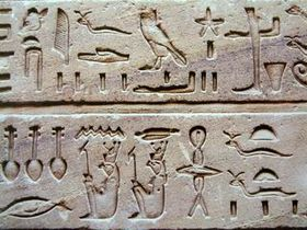 Image illustrative de l'article Hiéroglyphe égyptien