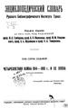 Encyclopædia Granat vol 47 ed7 1925.pdf