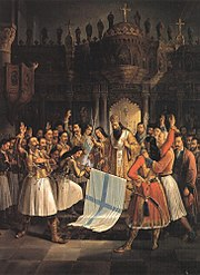 March 25, 1821: Germanos of Patras, blessing the Greek flag at Agia Lavra. Theodoros Vryzakis, 1865.