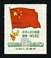 First Anniv of PRC 800 Yuan stamp.JPG