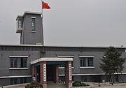 Fushun War Criminals Mgmt Center 2.jpg