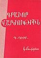 Garabed Jouharian - Book գրաւոր վարժութիւն.jpg