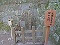Grave of Tokugawa Ieyasu's horse.jpg