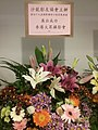 HKCL CWB 香港中央圖書館 Hong Kong Central Library 展覽廳 Exhibition Gallery 國際攝影沙龍展 PSEA photo expo flowers sign Oct 2016 SSG 06.jpg