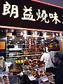 HK 深水埗 Sham Shui Po 北河街 Pei Ho Street 大南街 Tai Nan Street food shop roasted pig meat Dec 2018 SSG.jpg