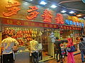 HK 灣仔 Wan Chai 堅拿道西 Canal Road West shop 多多餐廳燒腊飯店 More & More Dor Dor Restaurant name sign n visitors Mar-2014 ZR2 indonesian clothing.JPG