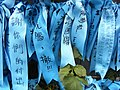 HK Admiralty Tamar Square Ribbon message 032 Blue 9-Sept-2012.JPG