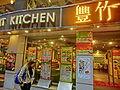 HK CWB 銅鑼灣道 Tung Lo Wan Road evening shop 豐竹 Affluent Kitchen name sign Nov-2013.JPG