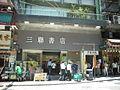 HK Queen Victoria Street Joint Publishing.jpg