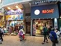 HK SYP 西營盤 Sai Ying Pun 正街 Centre Street shop BestMart360 消化餅 biscuits December 2020 SS2 03.jpg