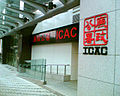 HK ShaTinGovOffices ICAC.jpg
