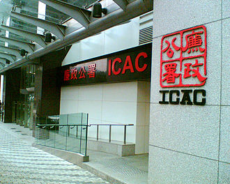 Independent Commission Against Corruption (Hong Kong) - ICAC Sha Tin