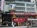 HK Sheung Wan Des Voeux Road Central Loon Kee Building McDonalds restaurant sign Daimond Club Restaurant Sept-2013.JPG