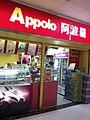 HK Tai Po Plaza 大埔廣場 Appolo shop Jan-2013.jpg