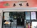 HK Tin Hau Tung Lo Wan Road Thai Food Restaurant Apr-2014 ZR2.JPG