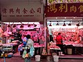 HK WC 灣仔道 Wan Chai Road butcher pork meat shops January 2020 SS2.jpg