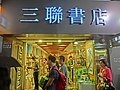 HK Wan Chai night 141-147 Johnston Road Joint Publishing bookstore May-2014.JPG