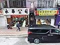 HK train view 灣仔 Wan Chai 莊士敦道 Johnston Road shops May 2019 SSG 05.jpg