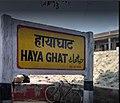 Haiaghat Railway Station, Darbhanga District.jpg