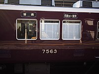 Hankyu 7500 series train Imazu Line (north) 2016-02-09 (24328224273).jpg