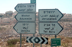 Israeli road signs in Arabic, Hebrew and English