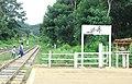 Heho Station.jpg