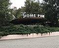 Home park cafe; Dnipro, Ukraine; 18.09.19.jpg