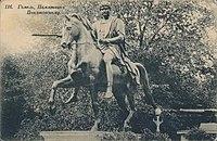 Homiel, Juzef Paniatoŭski. Гомель, Юзэф Панятоўскі (1913).jpg